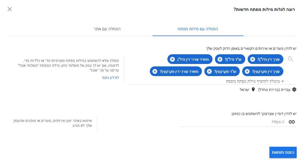 הכנס את כל הביטויים לכלי לתכנון מילות מפתח של גוגל